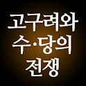 역사의 터닝포인트-고구려와 수,당 전쟁 icon