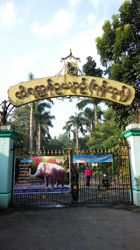 The Yangon Zoo
