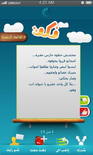 Nukat- Arabic Jokes