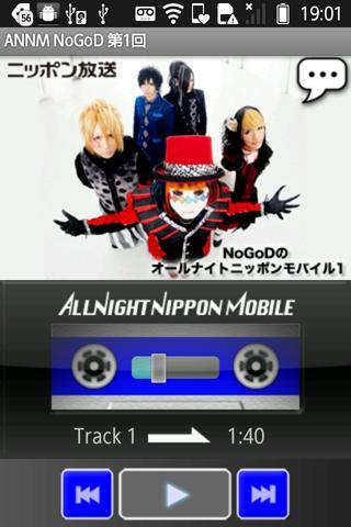 NoGoDのオールナイトニッポンモバイル第1回