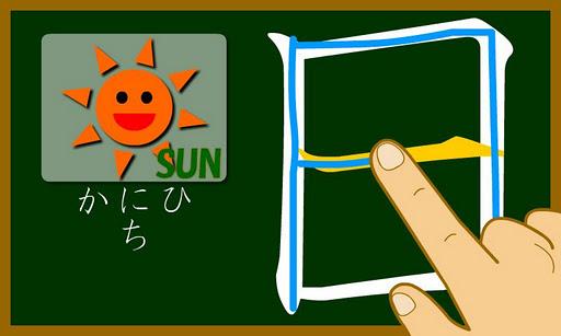 一年生の漢字(無料版)