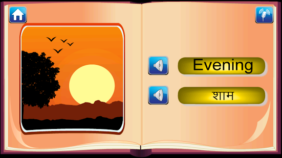dictionary download english to hindi for mobile