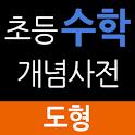 초등수학개념사전_도형 icon
