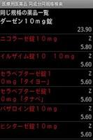 Screenshot of 同成分同規格医薬品検索