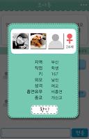 Screenshot of 조아조아 소개팅-너랑나랑 밤비 랜덤 만남 소개팅 어플