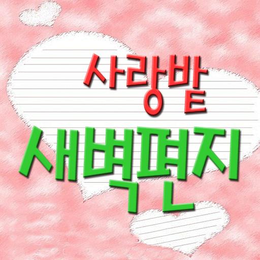 사랑밭 새벽편지 書籍 App LOGO-APP開箱王