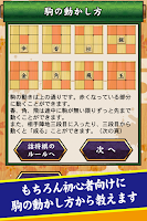 Screenshot of ShogiProblem of Ichihara 2nd