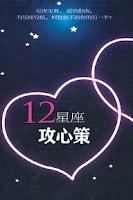Screenshot of 十二星座攻心策