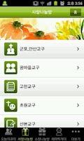 Screenshot of 해피투게더QT