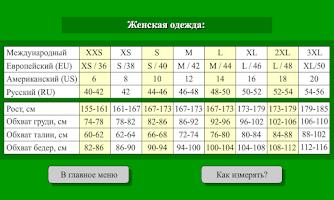 Screenshot of Ваш размерчик 2.1