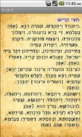 Screenshot of תמנידור