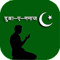 App Duaa_e_Namaz APK for Kindle