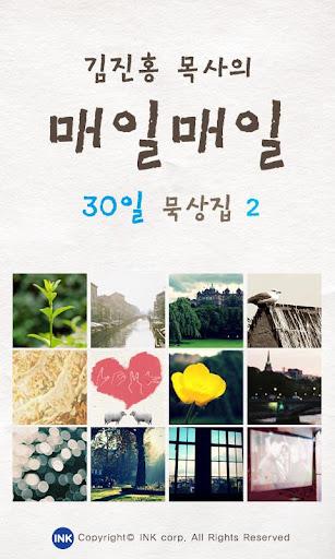 김진홍목사의 매일매일 30일 묵상집2
