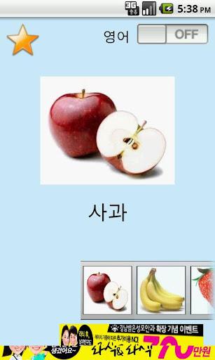 Baby English Fruits