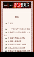 Screenshot of 《红朝末政》