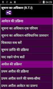 Right to Information in hindi - screenshot