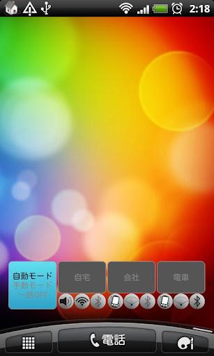 お出かけスイッチ マナーモード WiFi BT自動切替
