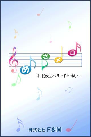 めざメロ J-Rockバラード~秋~