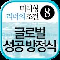 미래형 리더의 조건 제 8 강 : 리더십 성공 방정식 icon