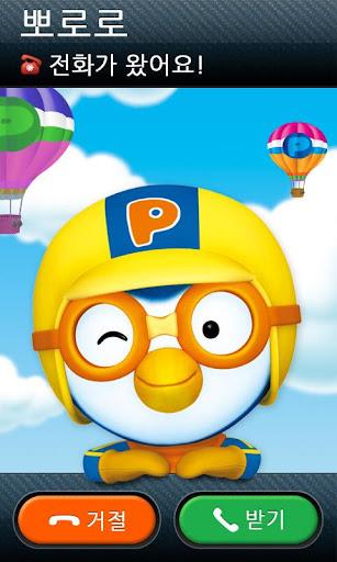 玩免費娛樂APP|下載말해봐, 뽀로로! (한글) app不用錢|硬是要APP