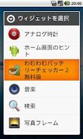 Screenshot of Wamwambatterychecker2Free