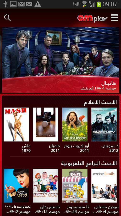 OSN Play Screenshot 1