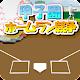 Gachinko home run tournament