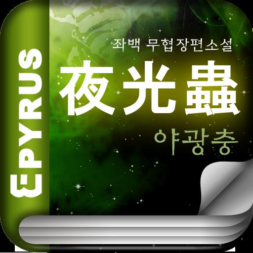 [무협]야광충(전6권,완) - 에피루스 베스트무협시리즈 書籍 LOGO-玩APPs