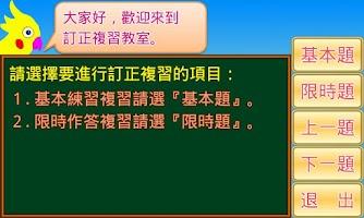 Screenshot of 國中基測國文科101
