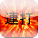 Rapid-fire game RENDA! icon