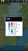 Screenshot of Tokyo Weather Radar