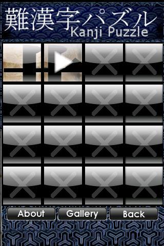 難漢字パズル|玩教育App免費|玩APPs