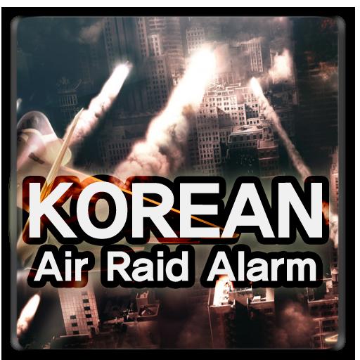 韓国空襲警報のサイレン 通訊 LOGO-玩APPs