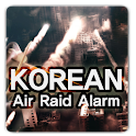 韓国空襲警報のサイレン