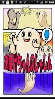 Screenshot of ボイス付き うごく絵本「おばけちゃんのしゃしん」