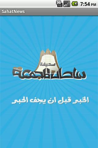 صحيفة ساحات المجمعة