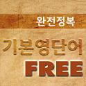 [무료] 기본영단어 완전정복 Lite