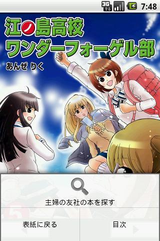 【免費漫畫App】江ノ島高校ワンダーフォーゲル部 (5)-APP點子