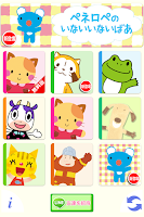 Screenshot of いないないばあ for LINE