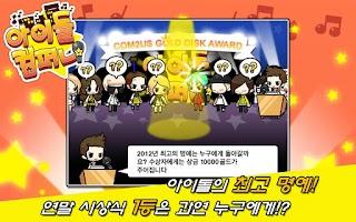 Screenshot of 아이돌 컴퍼니 for Kakao