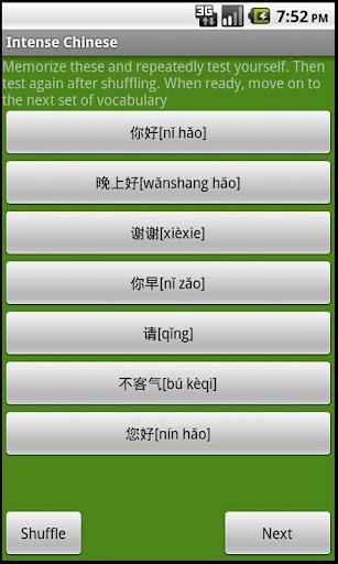 Intense Chinese 教育 App-愛順發玩APP