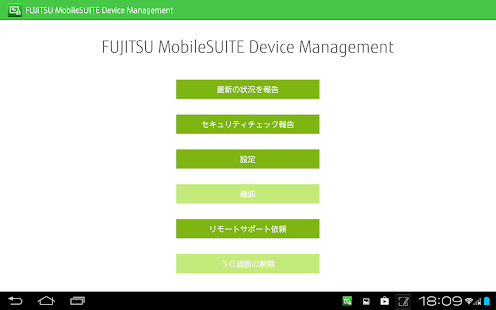 MobileSUITE Device Management - screenshot
