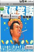 Screenshot of 真係笑話 -醫院篇 <李力持>