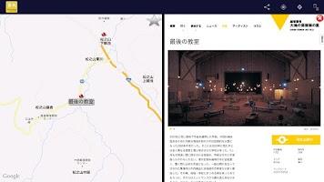Screenshot of 妻有-大地の芸術祭ナビ