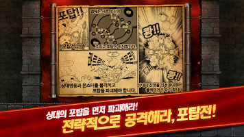 Screenshot of 싸워싸워아레나 for Kakao