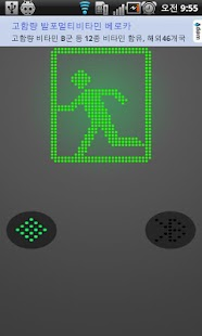 Battery LED Running Man - screenshot