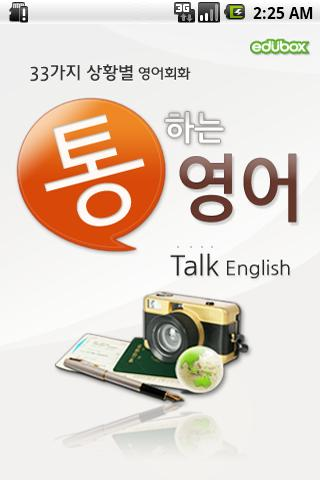 통하는 영어