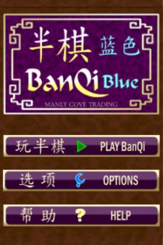 玩解謎App|半棋 蓝色免費|APP試玩