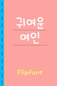 Aa귀여운여인™ 한국어 Flipfont 이미지[1]