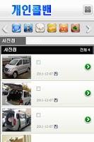Screenshot of 개인콜밴